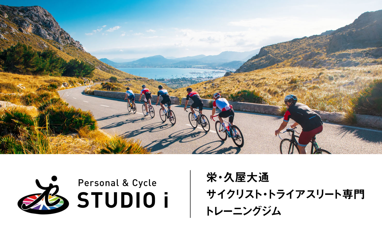 cycle studio i